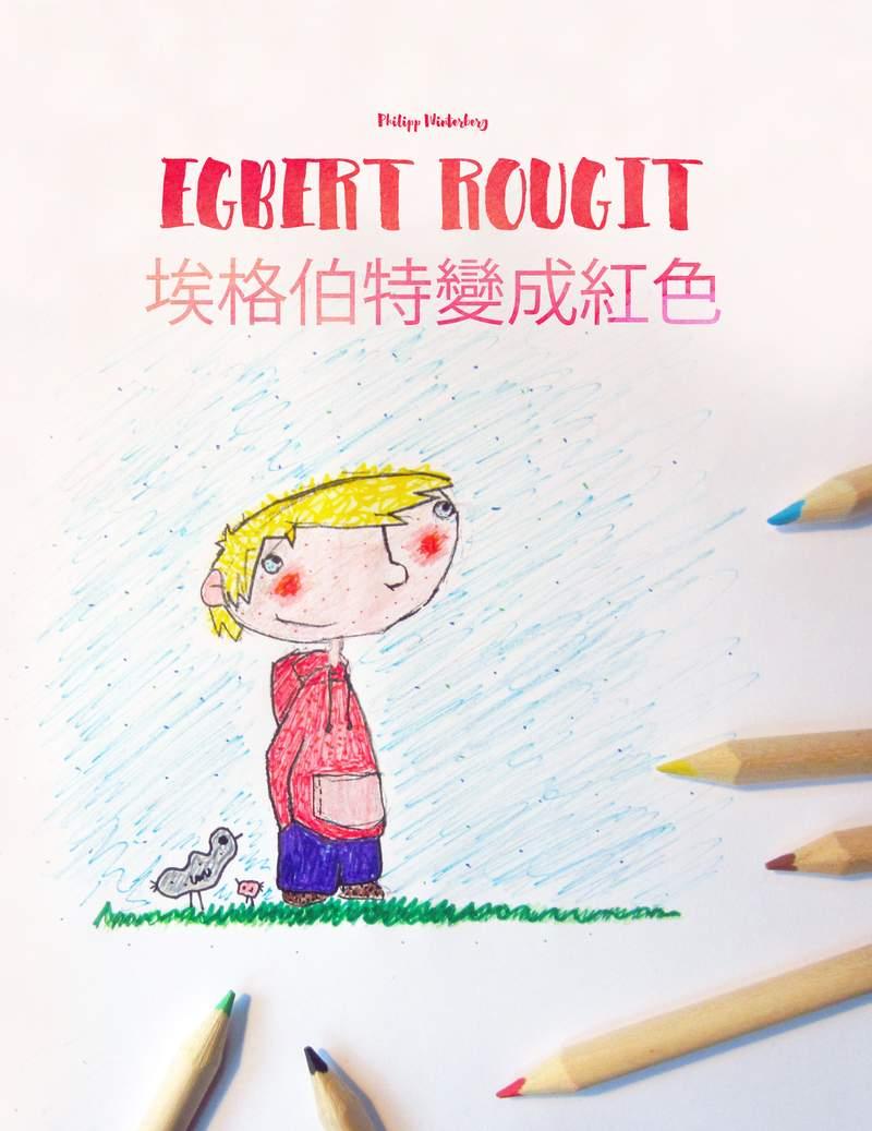 埃格伯特變成紅色