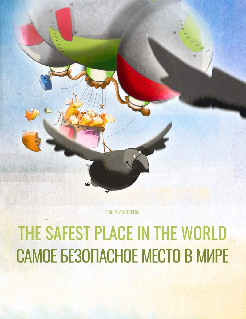 Самое безопасное место в мире